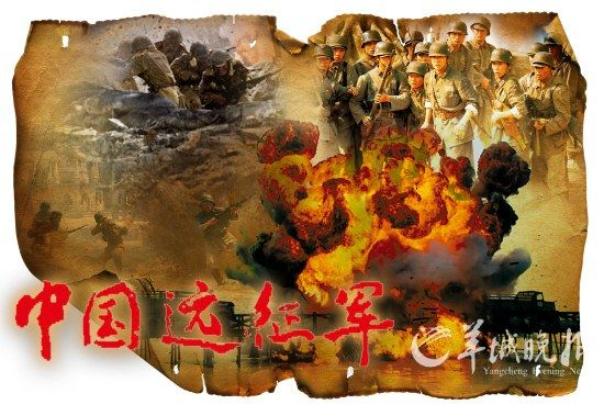 《中国远征军》