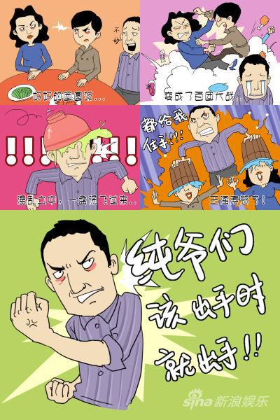 """网友自绘漫画 恶搞""""纯爷们""""王海涛"""