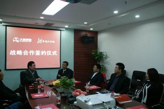 大唐辉煌与黑龙江卫视签战略合作协议