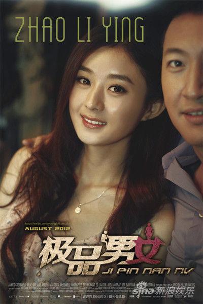 赵丽颖《极品》海报