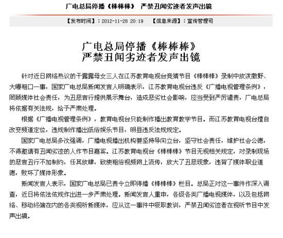 广电总局严禁严禁丑闻劣迹者各类电视节目发声出镜