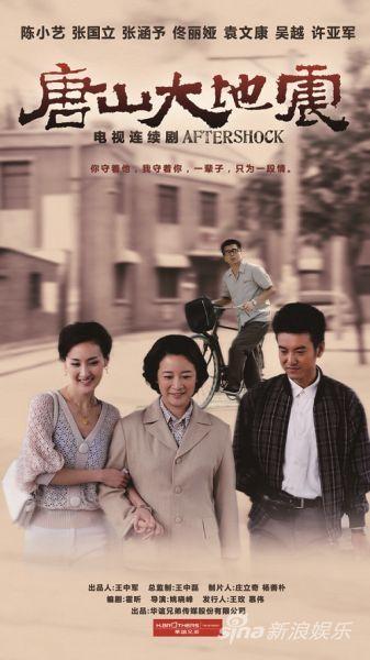 《唐山大地震》家庭版海报