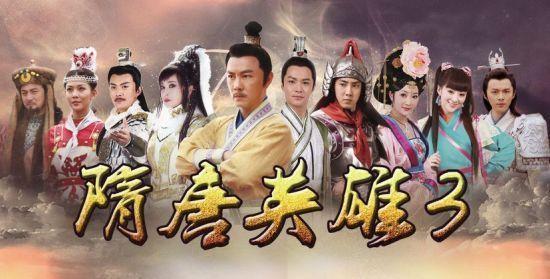 《隋唐英雄3》湖南卫视热播夺冠