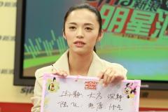 实录:姚晨凌潇肃夫妇做客新浪聊《空姐》