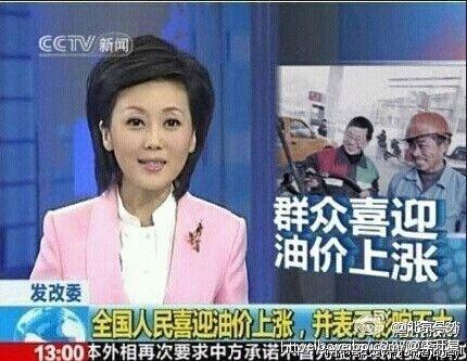 """""""群众喜迎油价上涨""""的图片在网上爆火,实为PS"""