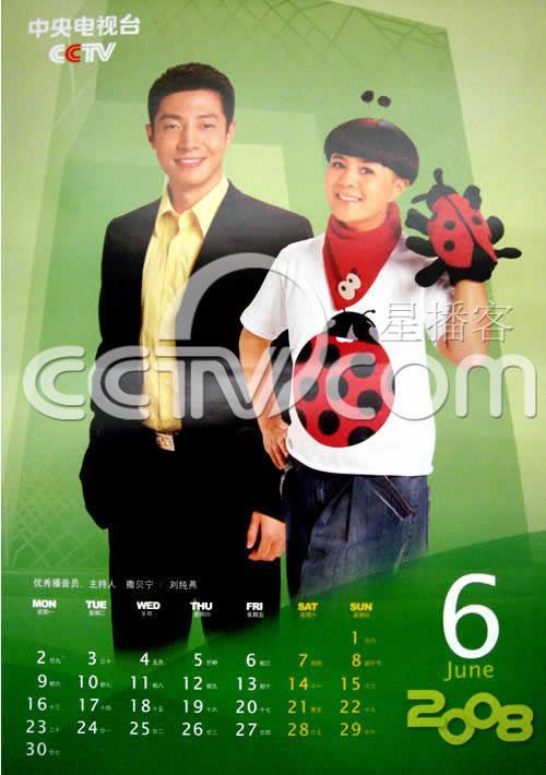 图文:央视主持人挂历六月:撒贝宁与刘纯燕