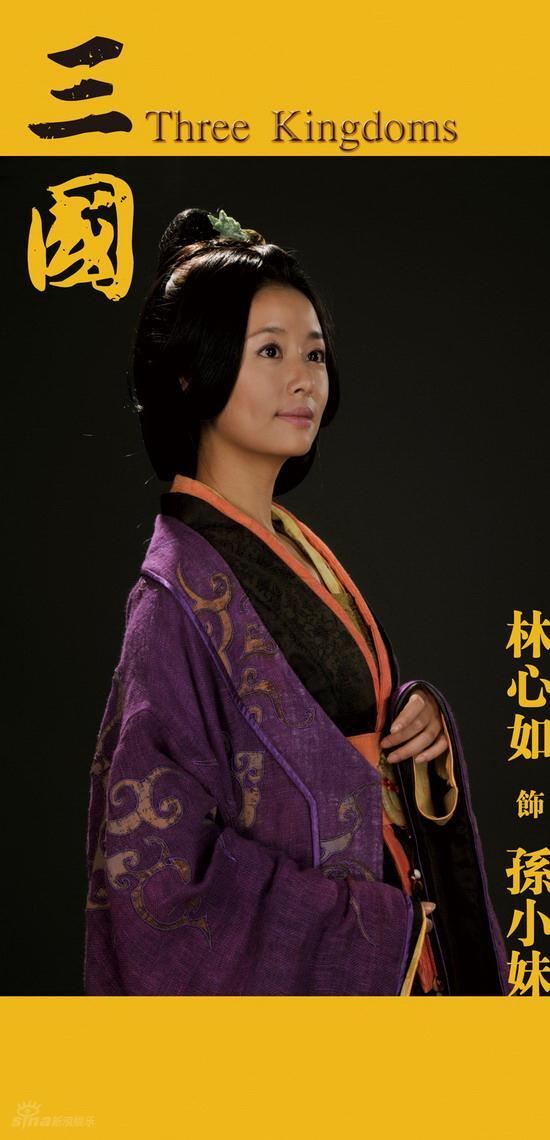 图文:新版《三国》定妆照公布--林心如饰孙小妹