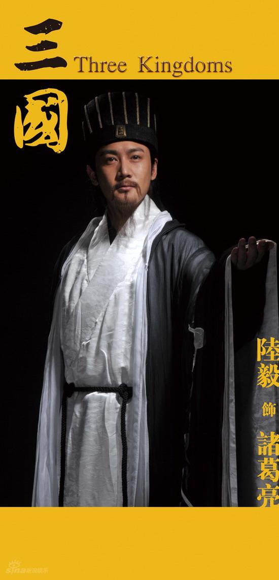 图文:新版《三国》定妆照公布--陆毅饰诸葛亮