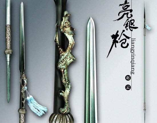 新版《三国》兵器谱大揭秘之赵云亮银枪