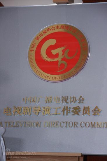 图文:导演委员会成立大会--导演委员会挂牌