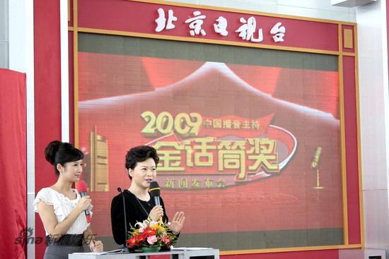 图文:金话筒奖移师北京台-春妮徐滔主持