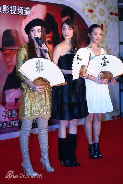 图文:《金大班》北京聚首-三女星合影