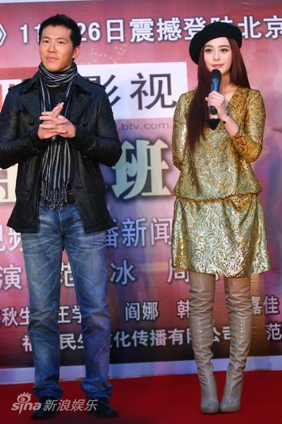 图文:《金大班》北京聚首-黄少祺和范冰冰