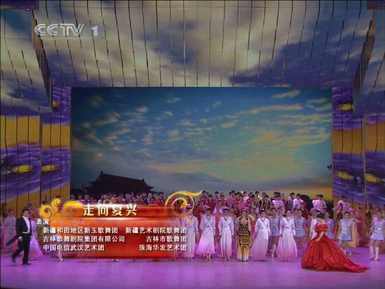 央视春节晚会 歌曲 走向复兴