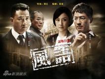 《风语》最新海报曝光胡军郭晓冬各怀心事(图)