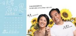 《一日夫妻百日恩》杀青曝2011明星版月历(图)