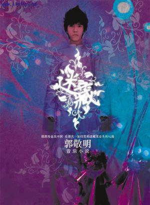 郭敬明有望编剧《流星花园》三种方向跨界演艺