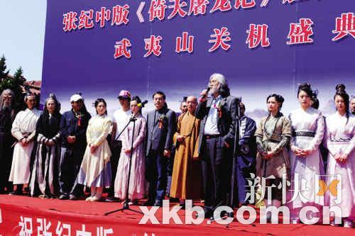 《倚天屠龙记》杀青张纪中想完成14部金庸剧