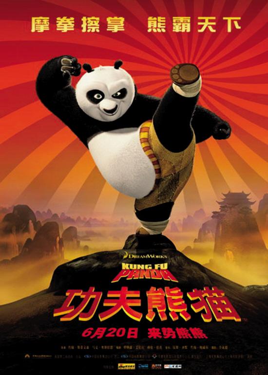 《功夫熊猫》要拍续集又看上国宝麋鹿(图)