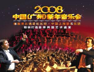 莱比锡联手上海爱乐 新年音乐会献中德名曲