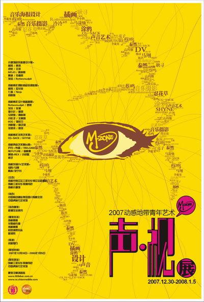 声视展海报