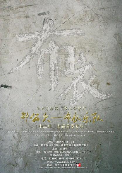 布衣乐队12年专辑首发专场2月28日星光现场