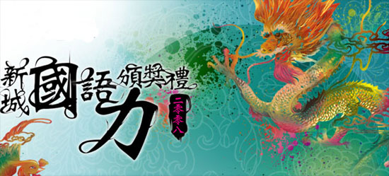 香港新城娱乐台新城国语力颁奖礼简介(附图)
