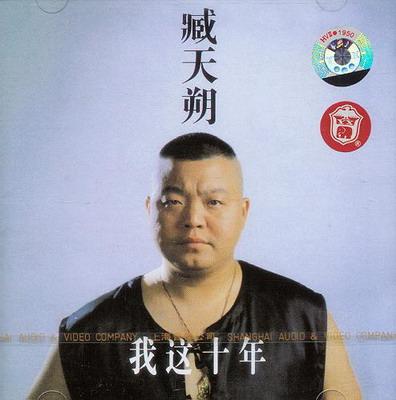 专辑:臧天朔《我这十年》