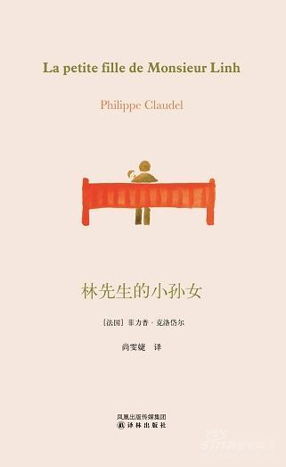 尚雯婕以书会友将来京签售《林先生的小孙女》