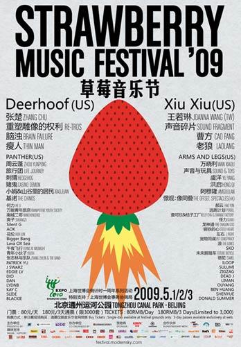新浪音乐全程视频直播北京草莓音乐节