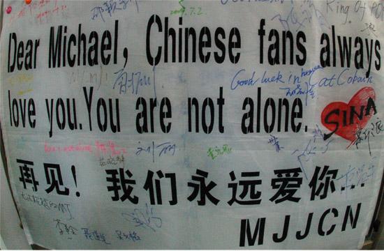 杰克逊歌迷通过新浪寄哀思签名条幅将空运洛城
