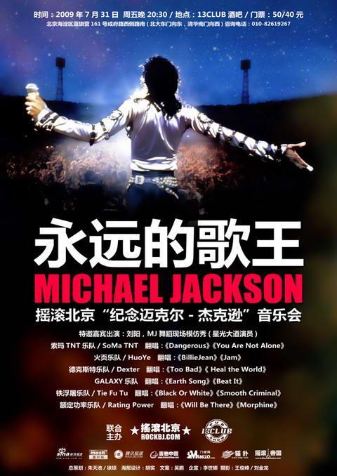 """""""纪念迈克尔-杰克逊""""音乐会正式启动"""