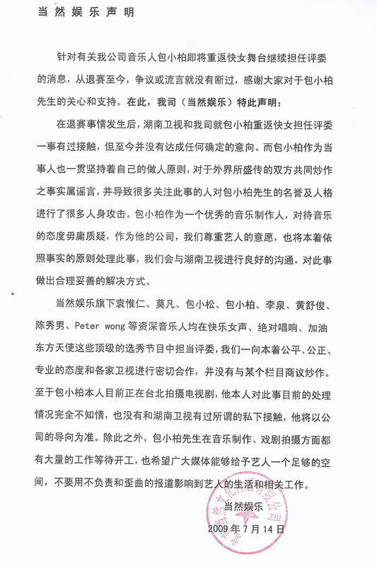 包小柏公司发表声明称不会重回快女舞台(图)