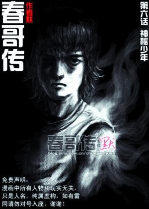 《春哥传》网络漫画调侃李宇春演绎娱乐精神