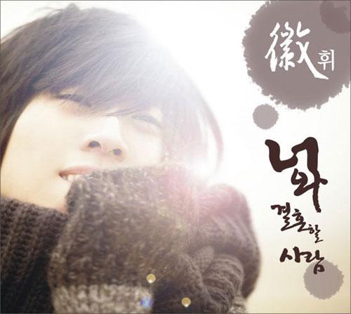 韩国歌手徽将发行新专辑《要和你结婚的人》