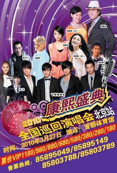 2010康熙盛典全国巡回演唱会北京站演出信息