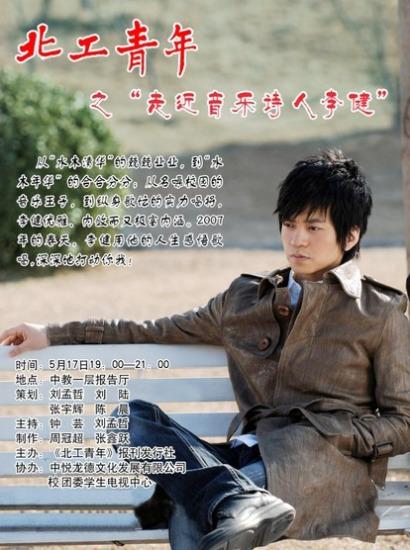 """歌手刘孟哲:我最早称呼李健为""""音乐诗人"""""""
