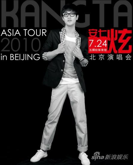 安七炫秀中文送祝福期待与歌迷北京个唱相见