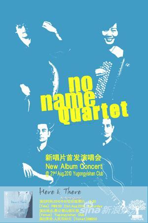 NoNameQuartet乐队新唱片首发音乐会将开唱