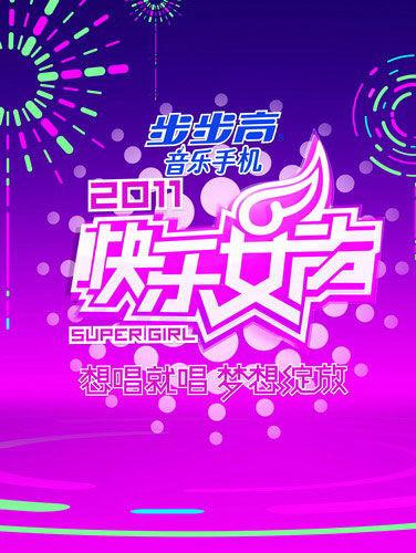 快乐女声海报-预告 14日19 35直播长沙快女30强晋级赛