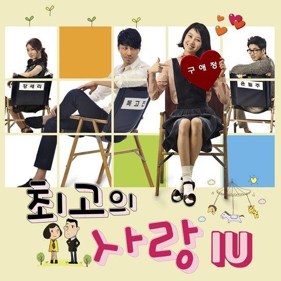IU《最佳爱情OST Part.4》