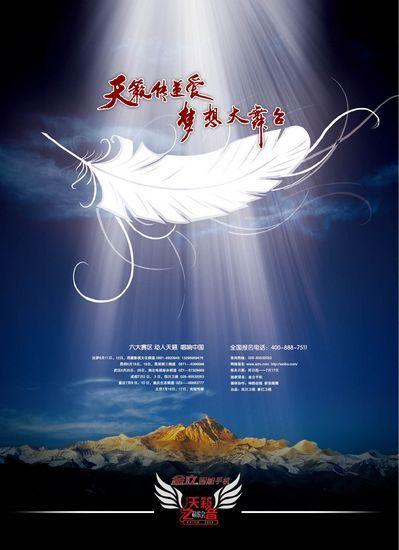 四川卫视《天籁之音――中国藏族歌会》海报