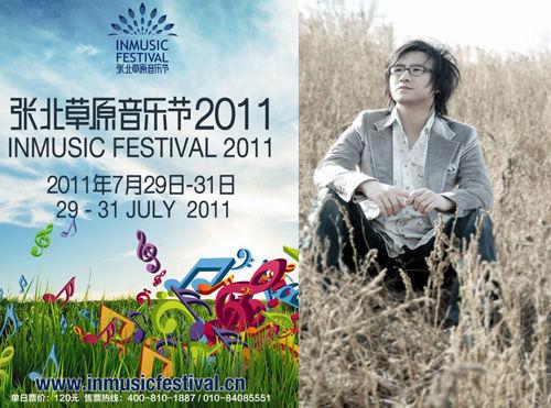 汪峰加盟2011张北草原音乐节