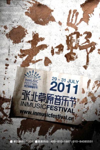 2011张北草原音乐节