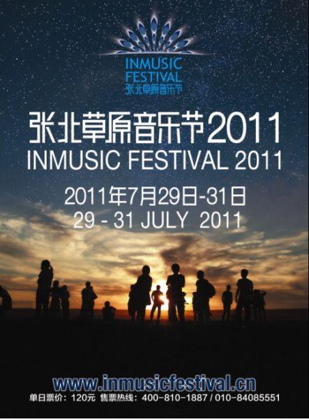 张北草原音乐节宣传海报