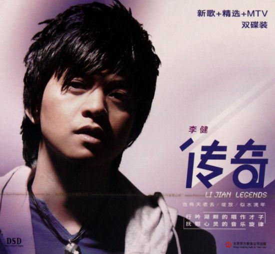 李健专辑《传奇》