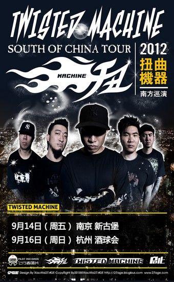 扭曲机器2012秋季巡演海报