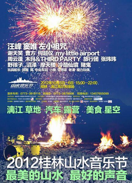 2012桂林山水音乐节海报