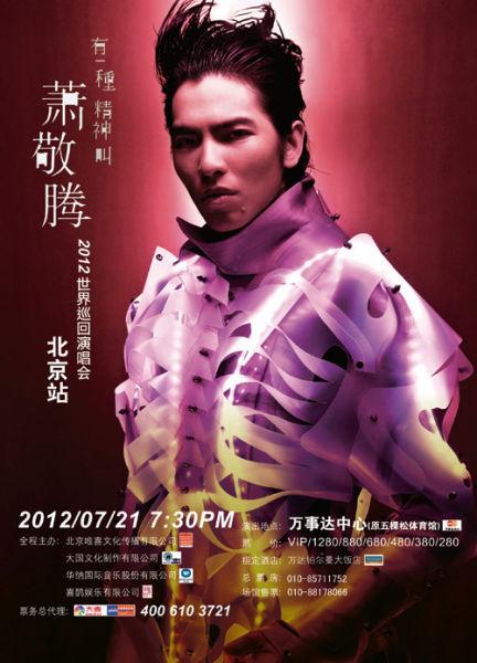 萧敬腾演唱会北京站海报