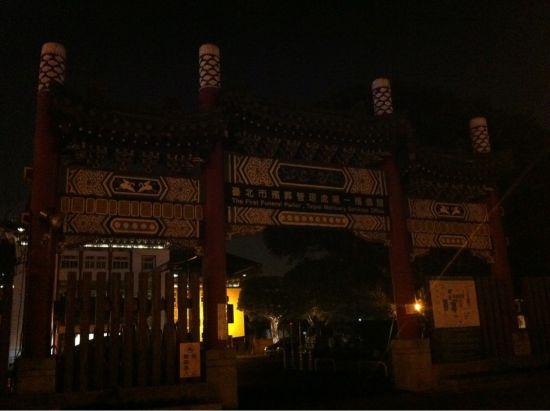 台北第一殡仪馆外观